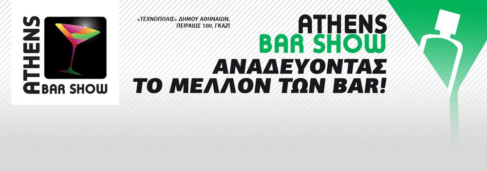 Athens Bar Show 2015